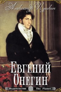 evgenii-onegin